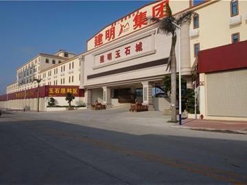 建明玉石城旅游特色街区