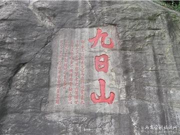 南安:九日山祈风石刻