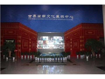 世界闽南文化展示中心