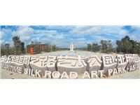 海丝艺术公园・亚洲园