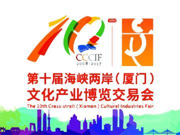 第十届海峡两岸(厦门)文化产业博览交易会