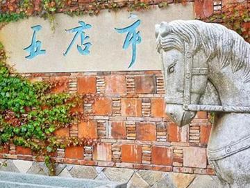 五店市传统文化旅游区:    红砖厝里释放文旅融合发展新动能