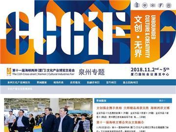 第十一届海峡两岸(厦门)文化产业博览会澳门皇冠vip168专题